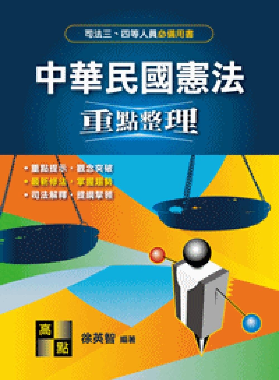 ◤博客來BOOKS◢ 暢銷書榜《推薦》中華民國憲法