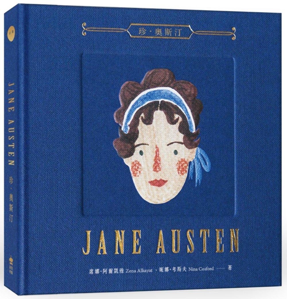 珍‧奧斯汀:200周年紀念書,全球唯一圖文傳記