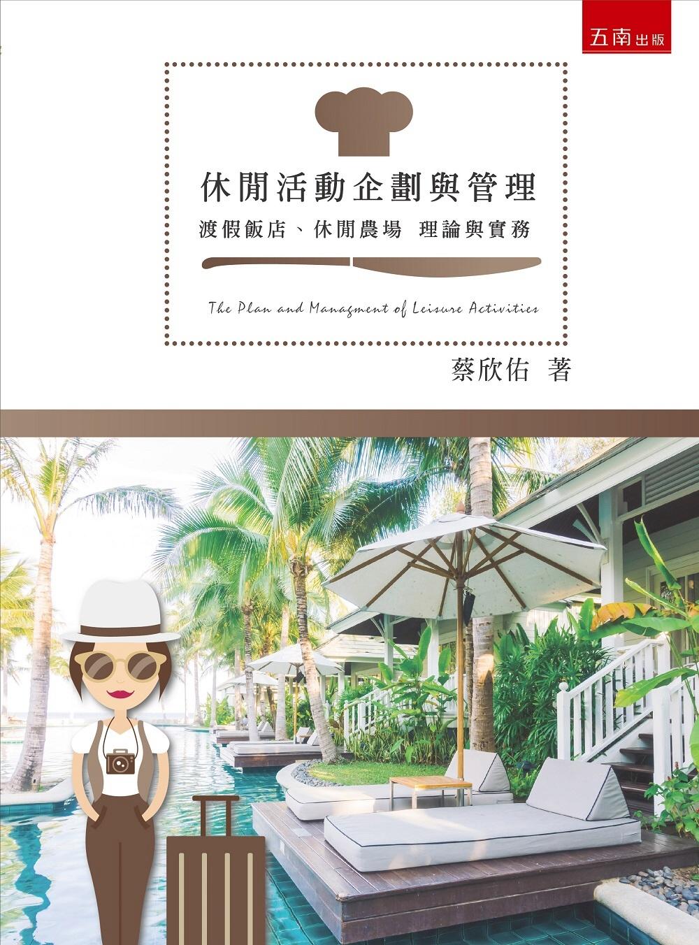 休閒活動企劃與管理:渡假飯店、休閒農場理論與實務