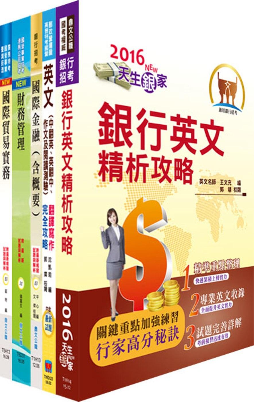 兆豐國際商業銀行(儲備派外人員-專員九職等)套書(贈題庫網帳號、雲端課程)