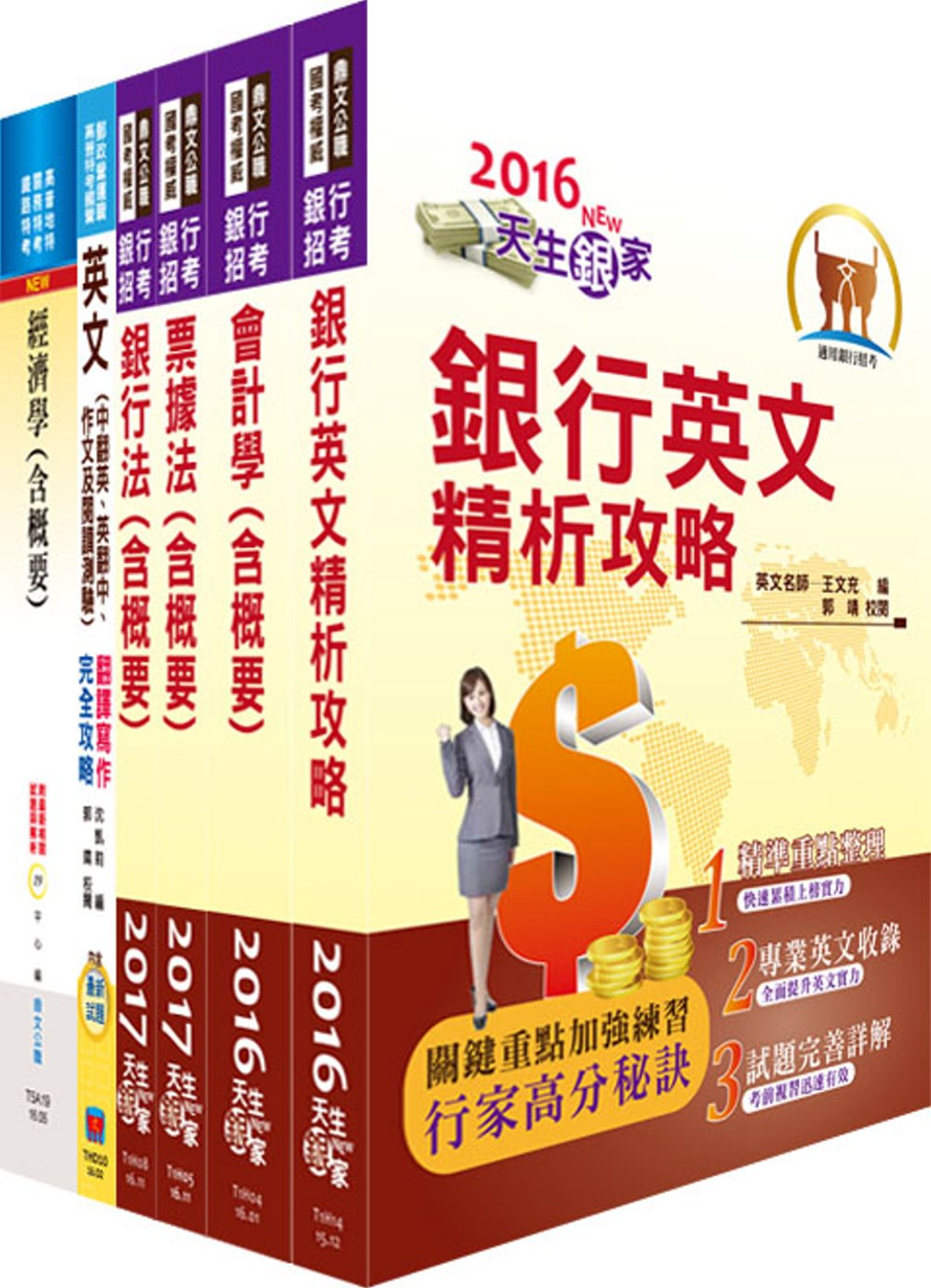 兆豐國際商業銀行(高級辦事員八職等)套書(贈題庫網帳號、雲端課程)