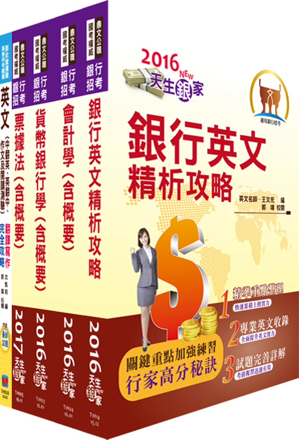 兆豐國際商業銀行(辦事員六職等)套書(贈題庫網帳號、雲端課程)