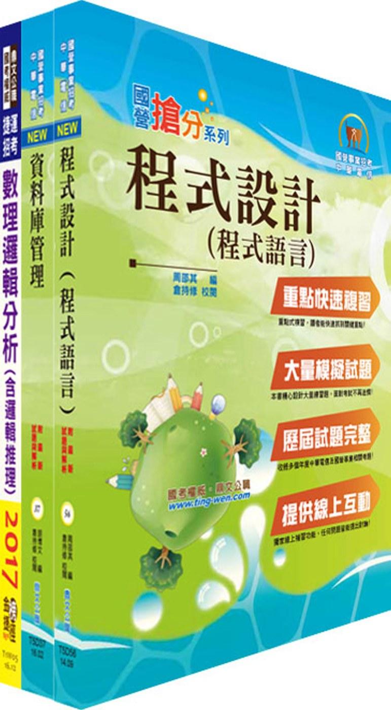 兆豐國際商業銀行(一般程式設計人員)套書(贈題庫網帳號、雲端課程)