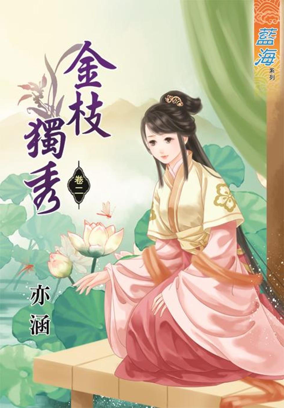 《金枝獨秀‧卷二》 商品條碼,ISBN:9789864653522