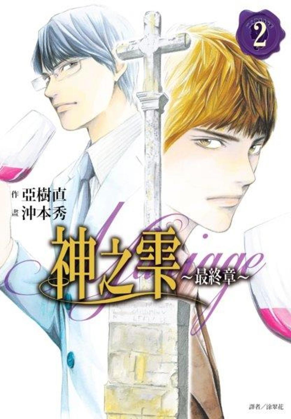◤博客來BOOKS◢ 暢銷書榜《推薦》神之雫 最終章~Mariage~(02)