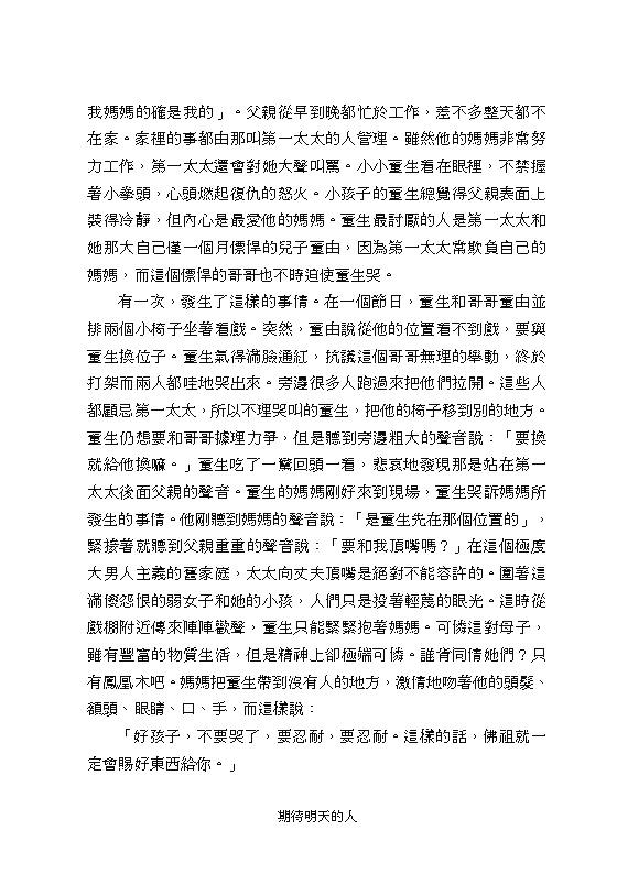 ◤博客來BOOKS◢ 暢銷書榜《推薦》期待明天的人:二二八消失的檢察官王育霖