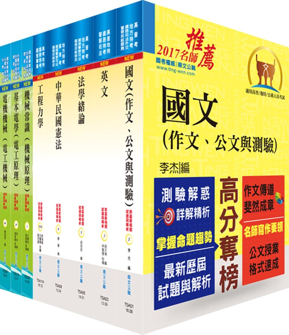 鐵路特考員級(機檢工程)套書(贈題庫網帳號、雲端課程)