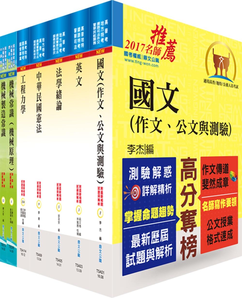 地方四等、普考(機械工程)套書(不含機械設計)(贈題庫網帳號、雲端課程)