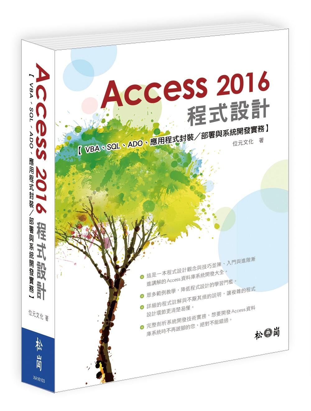 Access 2016程式設計:VBA、SQL、ADO應用程式封裝/部署與系統開發實務
