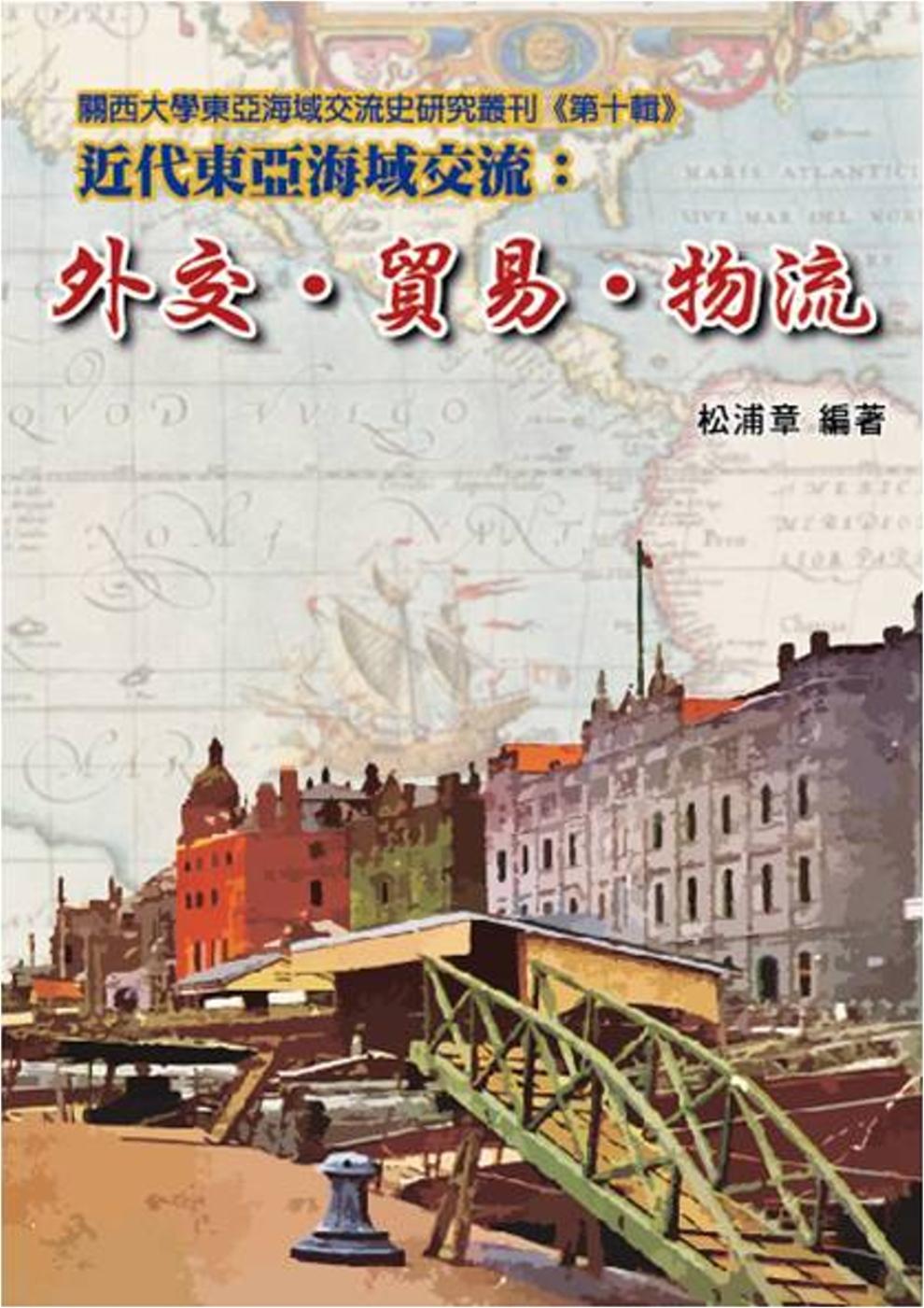 近代東亞海域交流:外交‧貿易‧物流