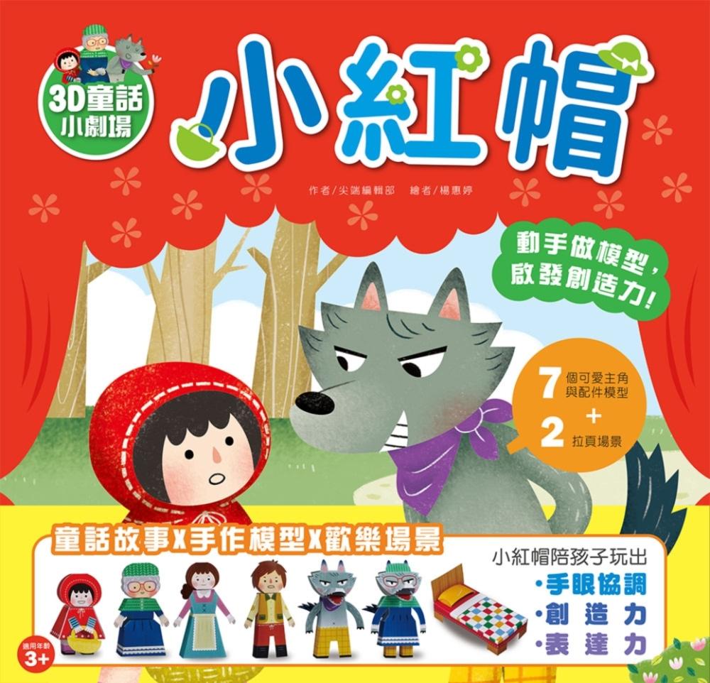 【3D童話小劇場】小紅帽:動手...