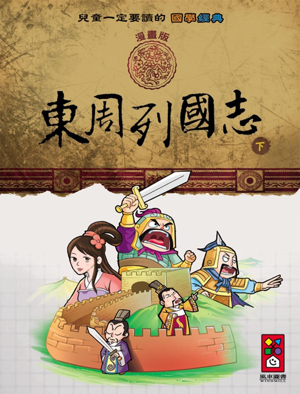 東周列國志^(下^):兒童一定要讀的國學 漫畫版