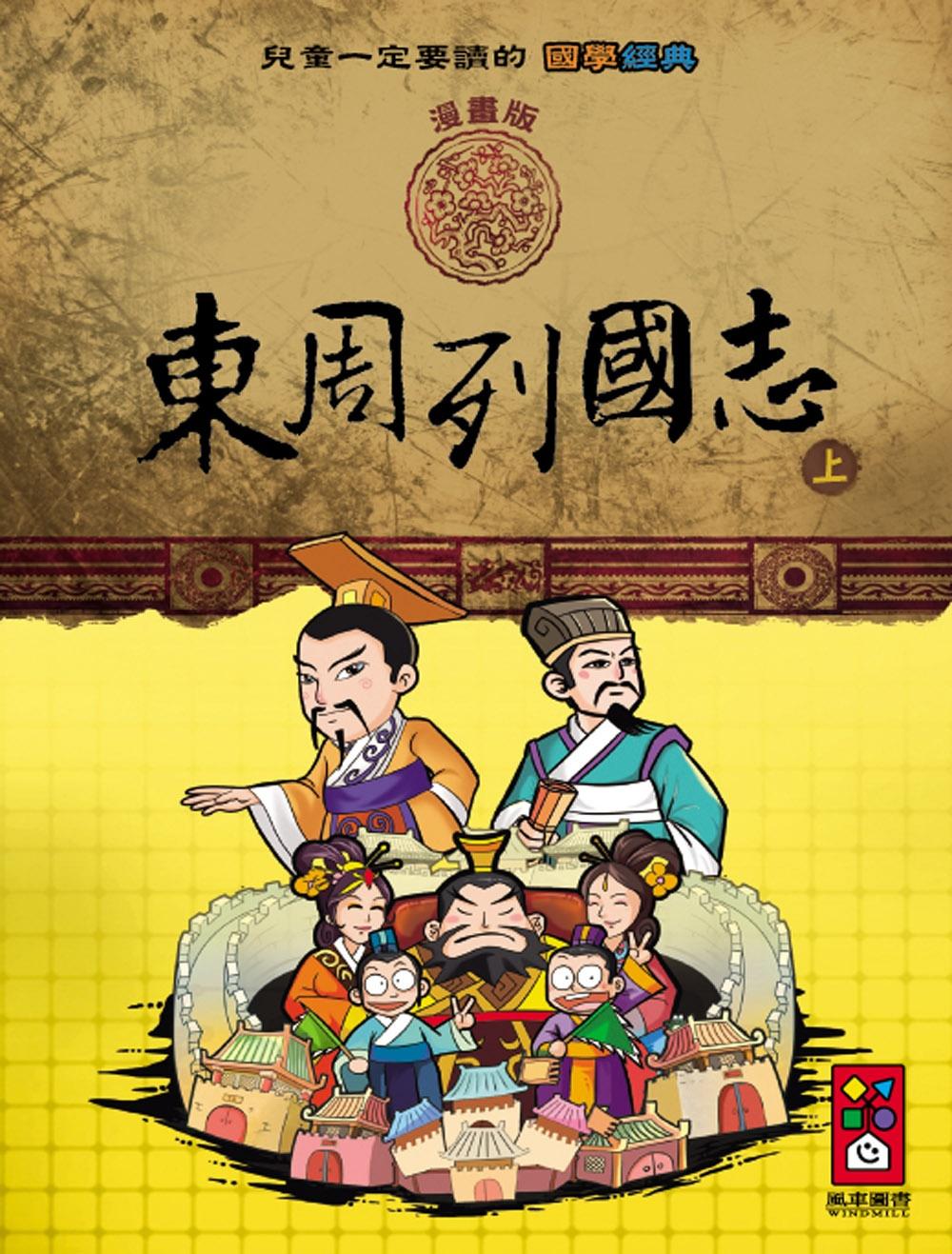 東周列國志^(上^):兒童一定要讀的國學 漫畫版