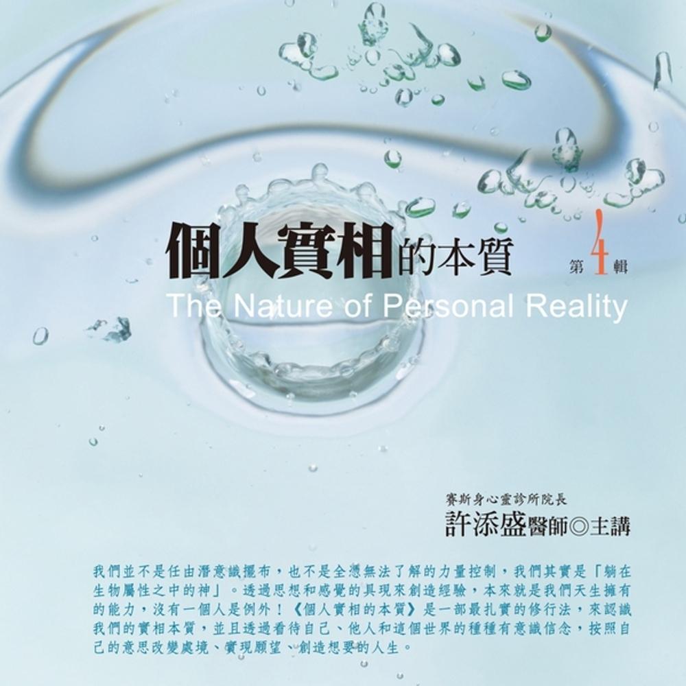 個人實相的本質有聲書第4輯(10片CD)﹝新版﹞
