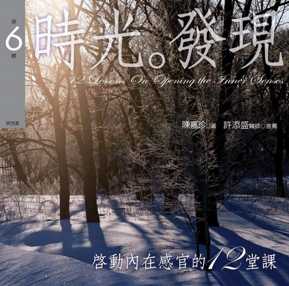 啟動內在感官的十二堂課有聲書第6輯:時光‧發現(1書+2CD)﹝新版﹞