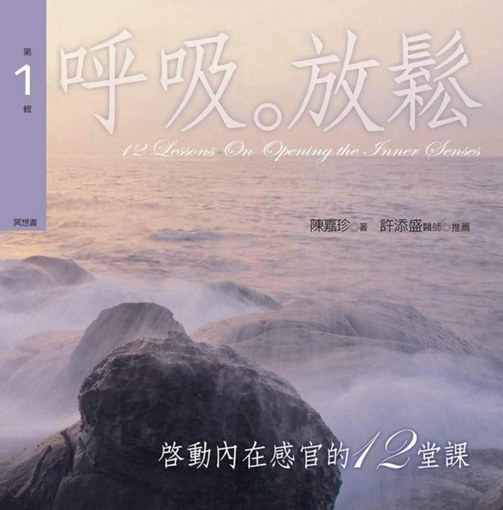 啟動內在感官的十二堂課有聲書第1輯:呼吸‧放鬆 (書+2CD)﹝新版﹞