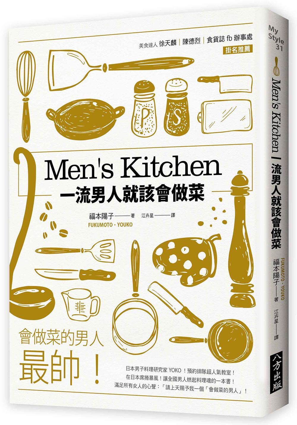 ◤博客來BOOKS◢ 暢銷書榜《推薦》Men's Kitchen 一流男人就該會做菜