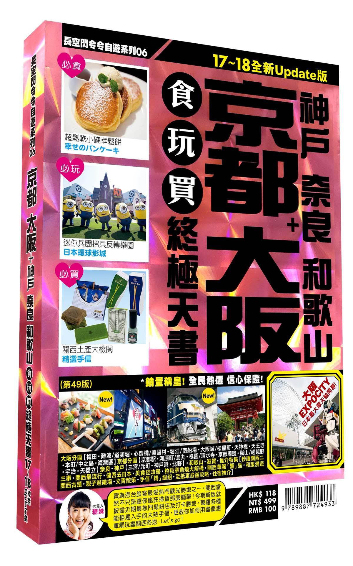 京都大阪食玩買終極天書2017-18版(神戶 奈良 和歌山)