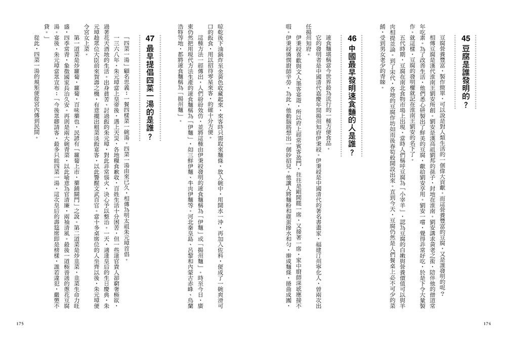 ◤博客來BOOKS◢ 暢銷書榜《推薦》從古人生活學文化常識:中國語言與文化中500個最有趣的為什麼