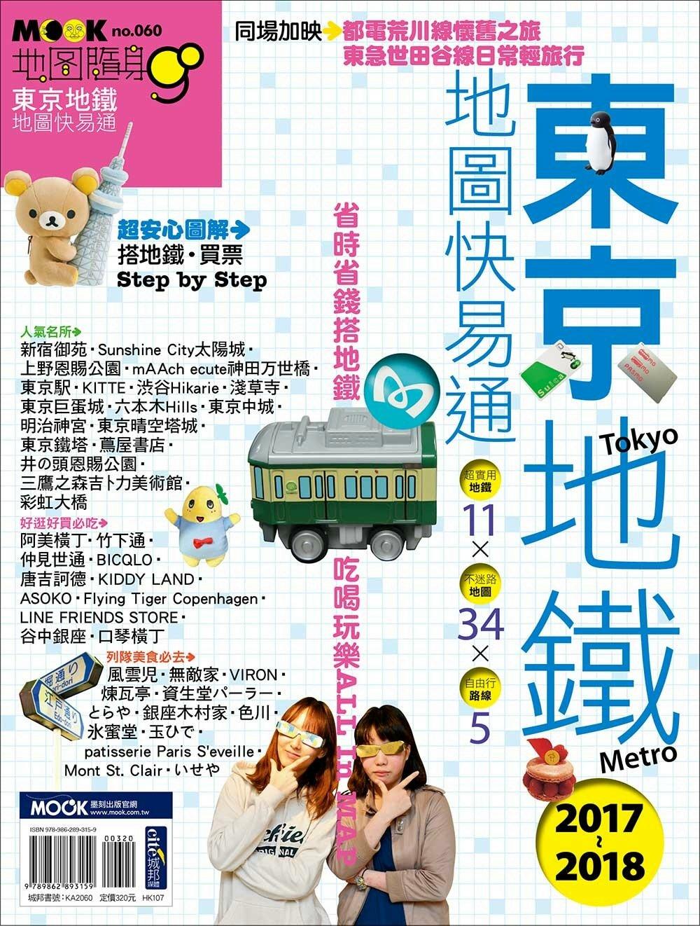 ◤博客來BOOKS◢ 暢銷書榜《推薦》東京地鐵地圖快易通2017-2018