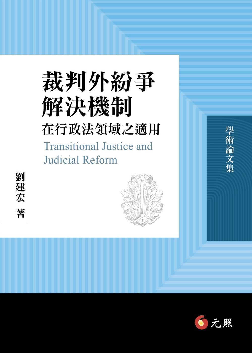 裁判外紛爭解決機制在行政法領域之適用