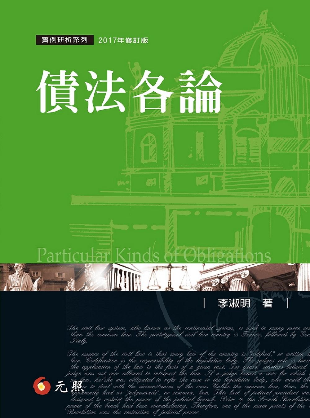 債法各論(八版)
