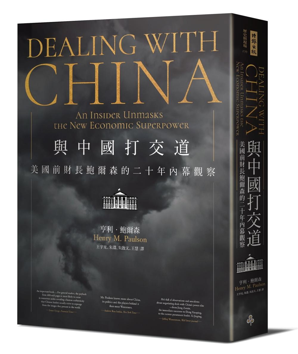 與中國打交道:美國前財長鮑爾森的二十年內幕觀察