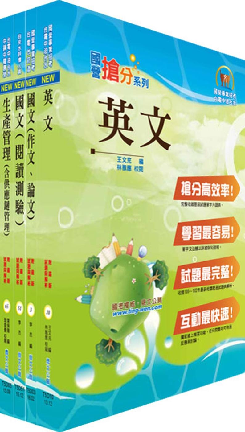 漢翔公司招考師級(生產/物料管理)套書(不含品質管理)(贈題庫網帳號、雲端課程)