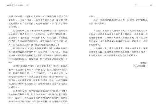 ◤博客來BOOKS◢ 暢銷書榜《推薦》1947台灣二二八革命