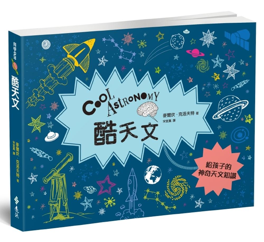 酷天文:給孩子的神奇宇宙知識