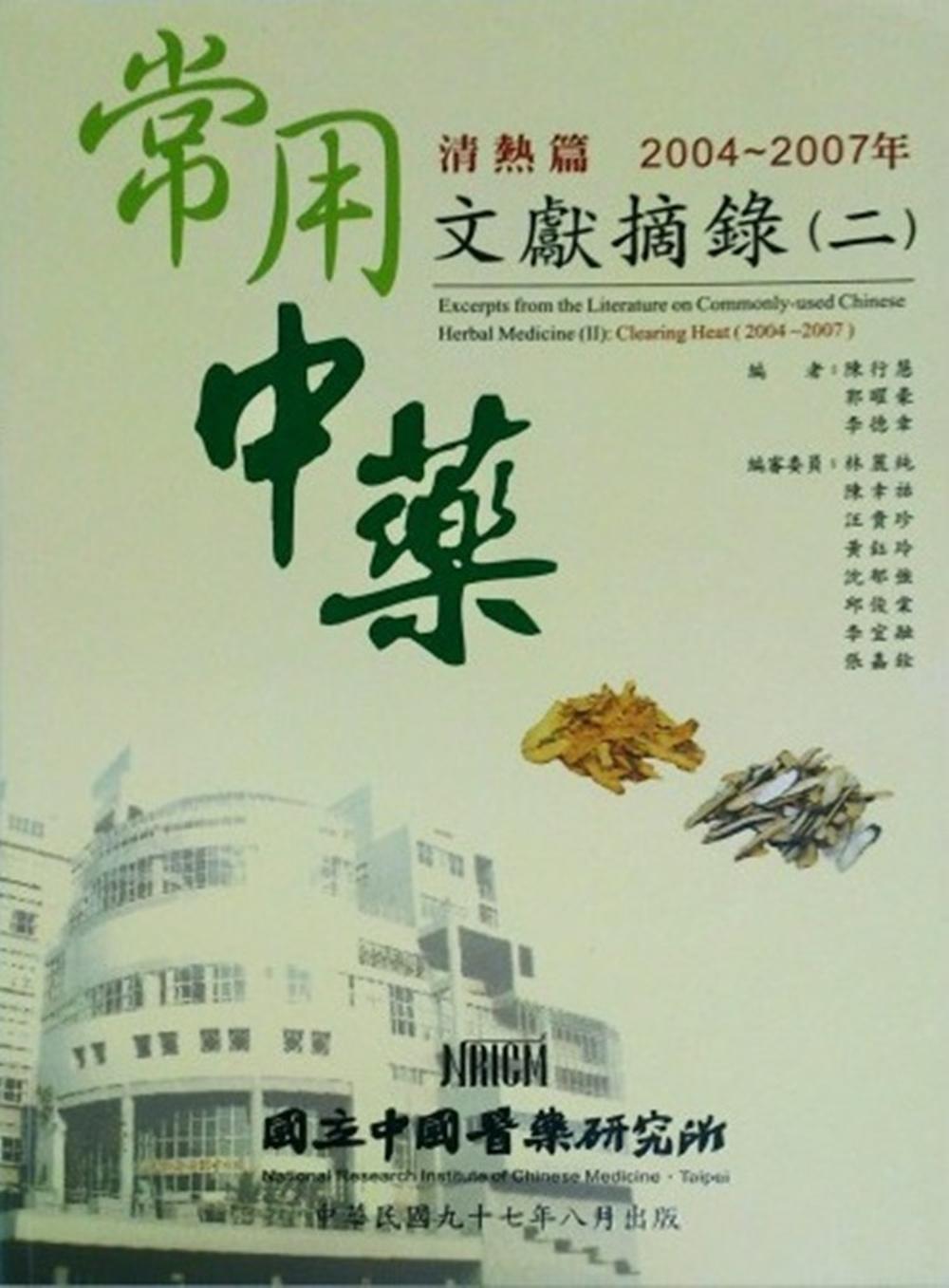 常用中藥文獻摘錄(二):清熱篇(2004-2007)