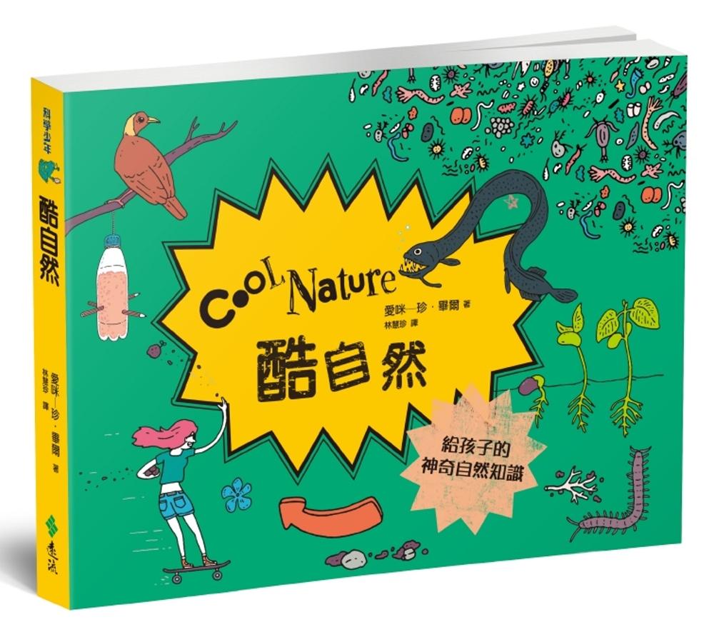 酷自然:給孩子的神奇自然知識
