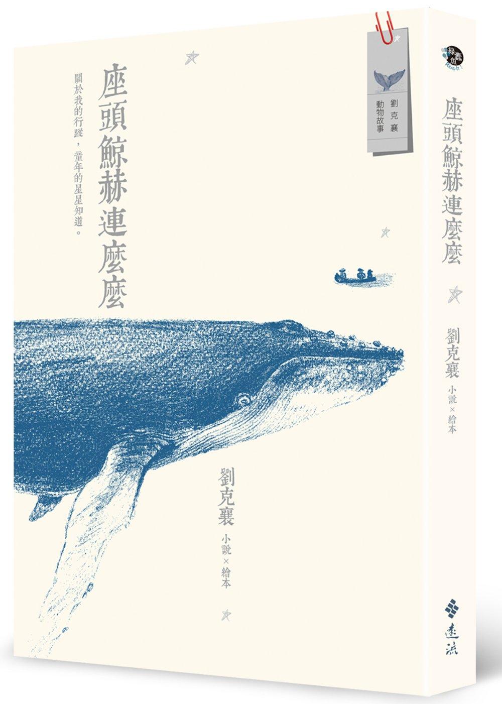 座頭鯨赫連麼麼 小說x繪本