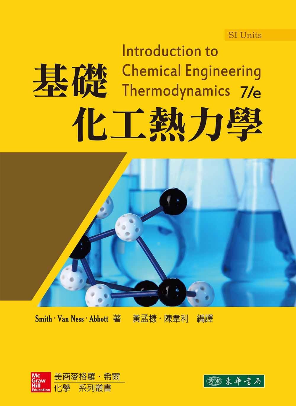 基礎化工熱力學 7/e (SI Units)