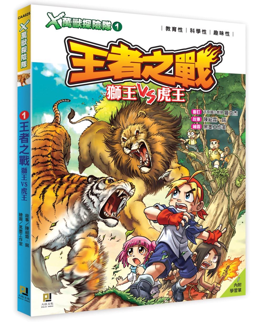 X萬獸探險隊:(1) 王者之戰 獅王...