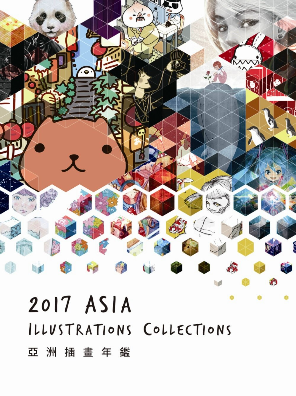 亞洲插畫年鑑 2017 ASIA ILLUSTRATIONS COLLECTIONS