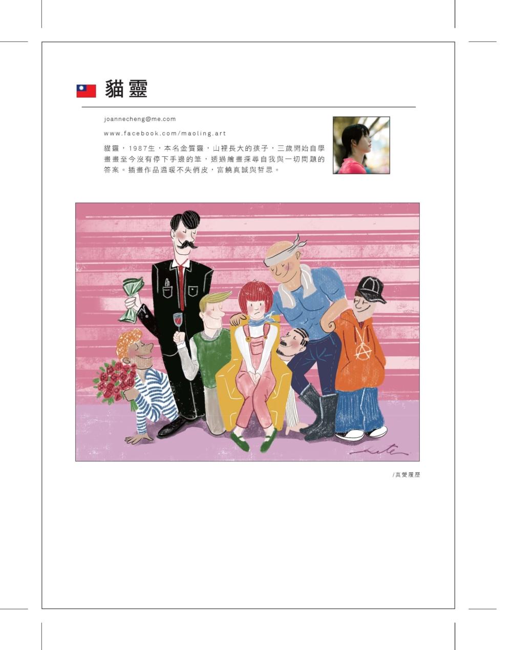 ◤博客來BOOKS◢ 暢銷書榜《推薦》亞洲插畫年鑑 2017 ASIA ILLUSTRATIONS COLLECTIONS