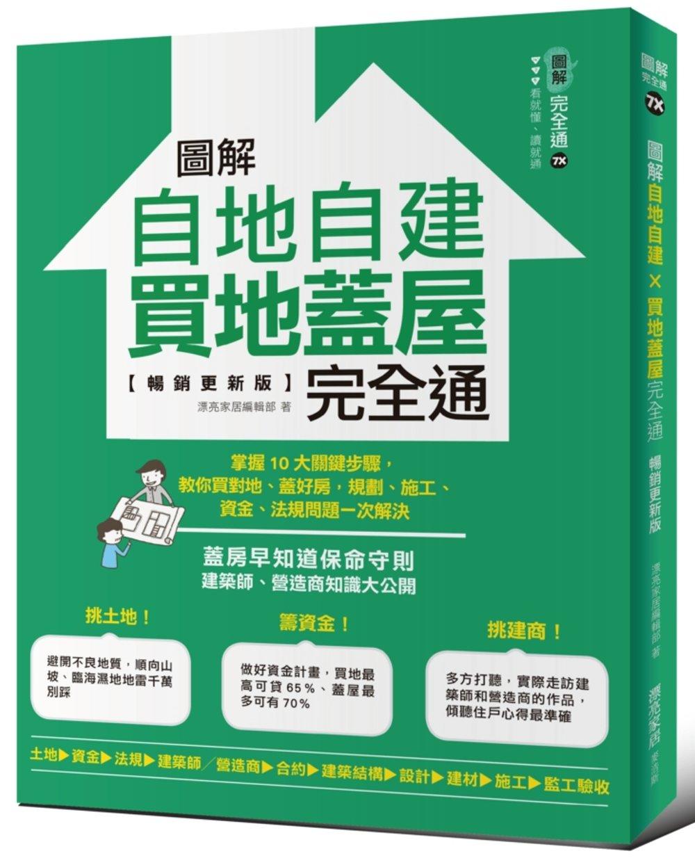 圖解自地自建×買地蓋屋完全通【暢銷更新版】:掌握10大關鍵步驟,教你買對地、蓋好房,規劃、施工、資金、法規問題一次解決