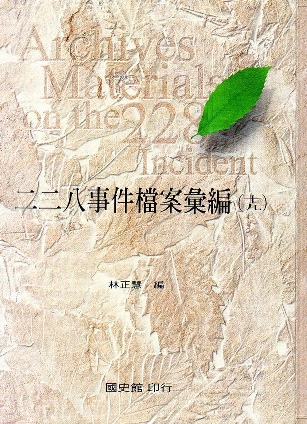 二二八事件檔案彙編(19):臺中縣政府檔案(精裝)