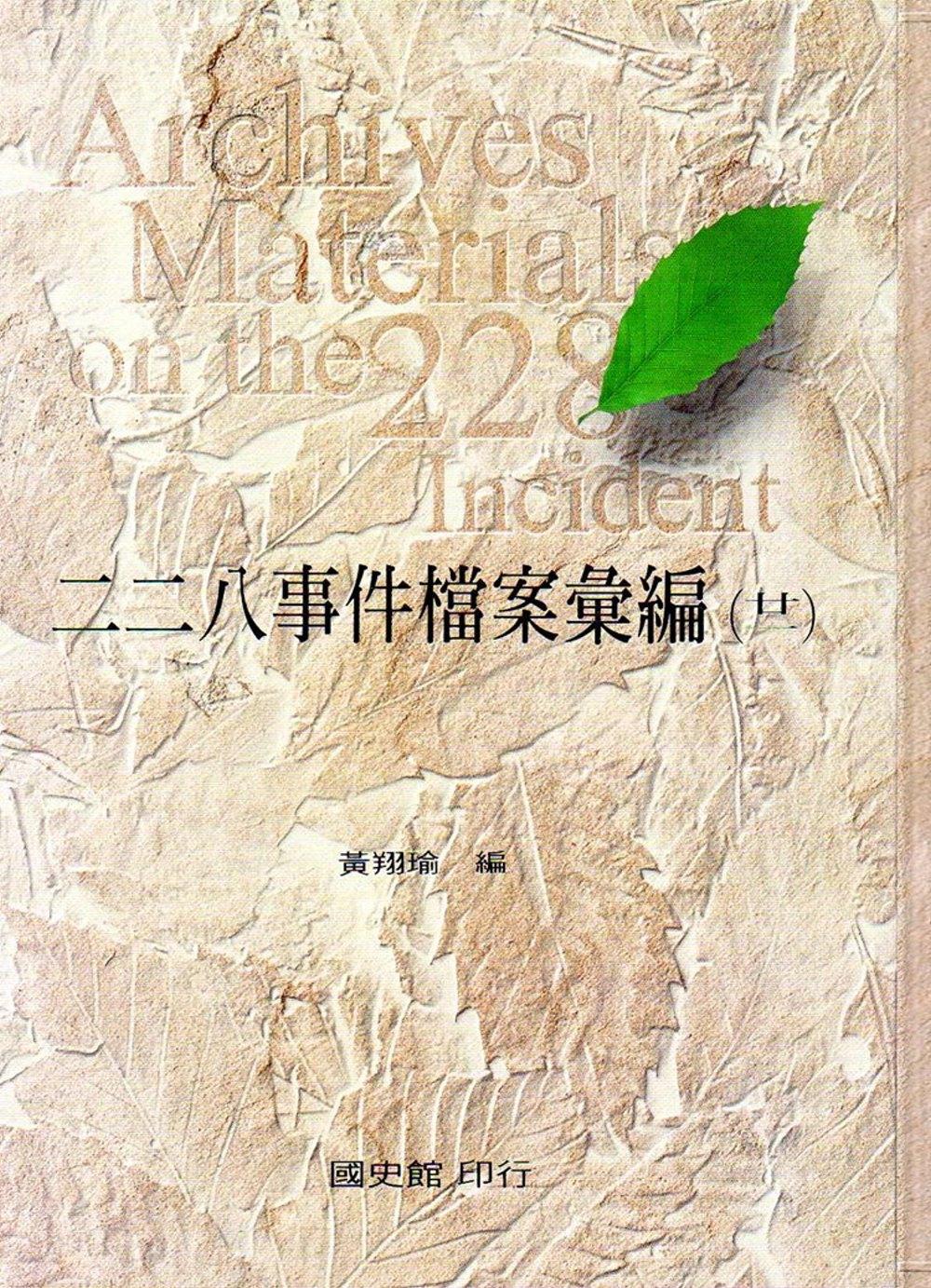二二八事件檔案彙編(21):臺中縣政府檔案(精裝)