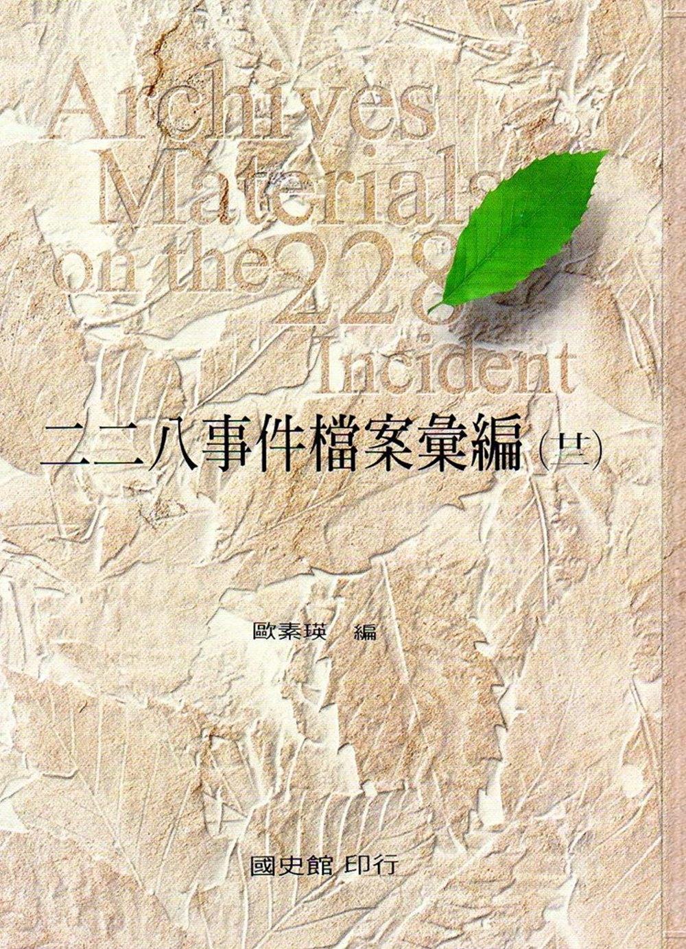 二二八事件檔案彙編(22):彰化縣政府檔案(精裝)