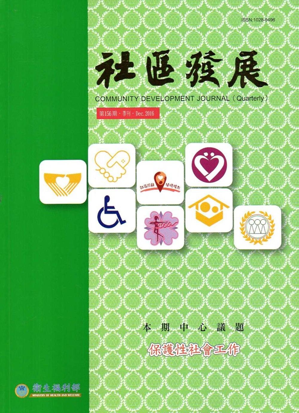 社區發展季刊156期-保護性社會工作(2016/12)