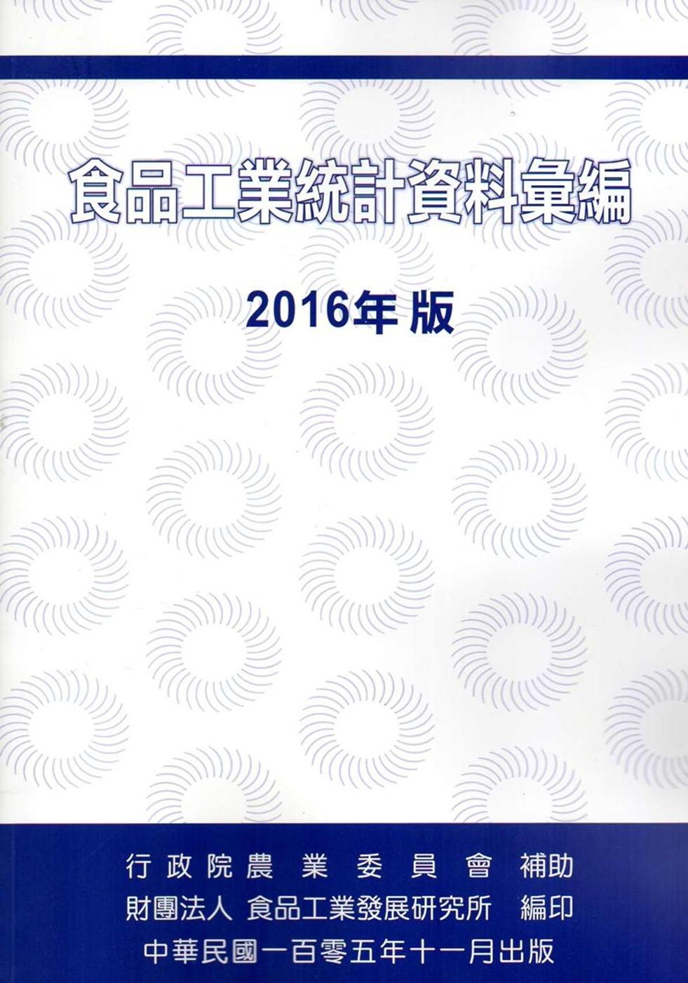 食品工業統計資料彙編2016年版