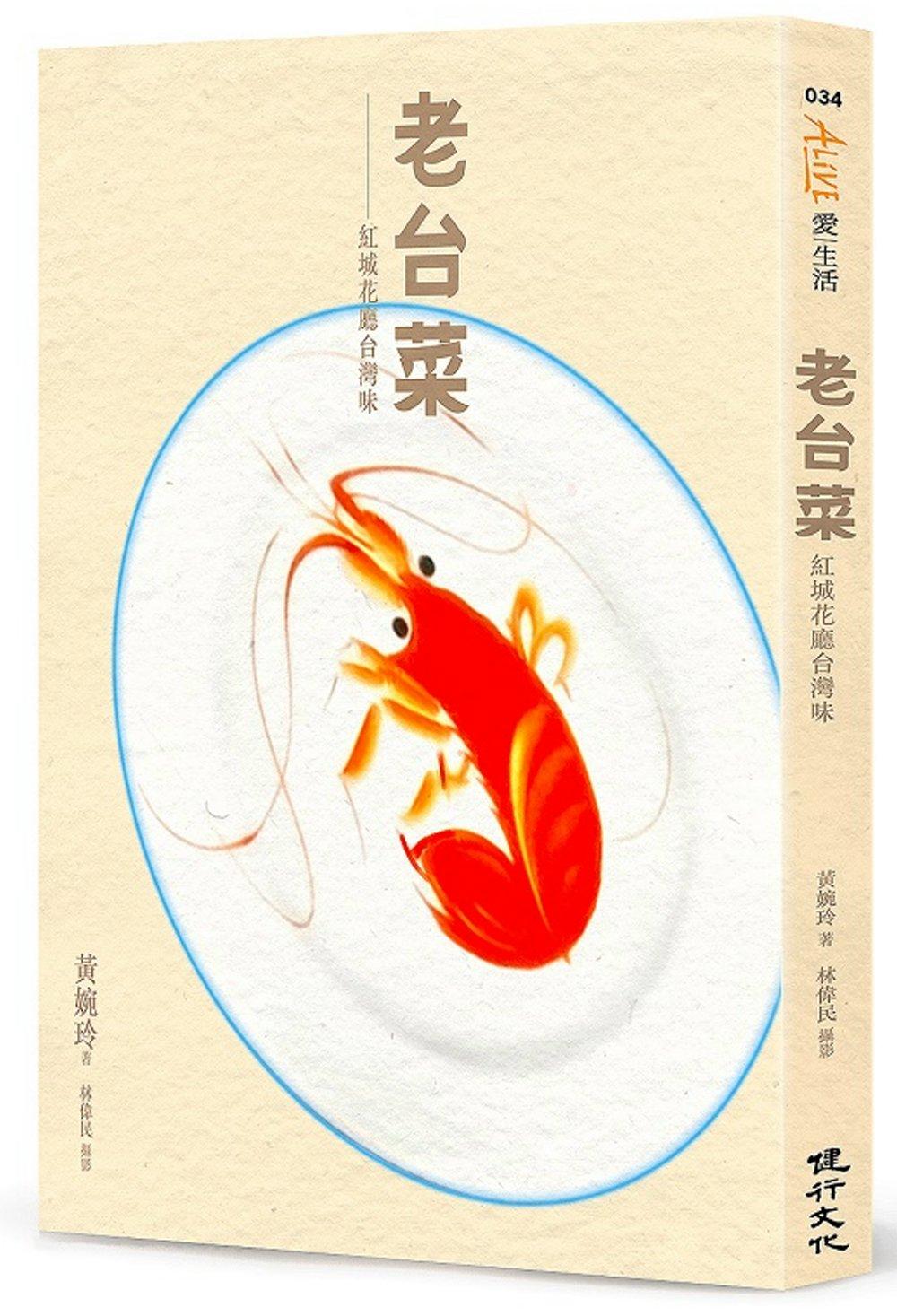 老台菜:紅城花廳台灣味(增訂新版)