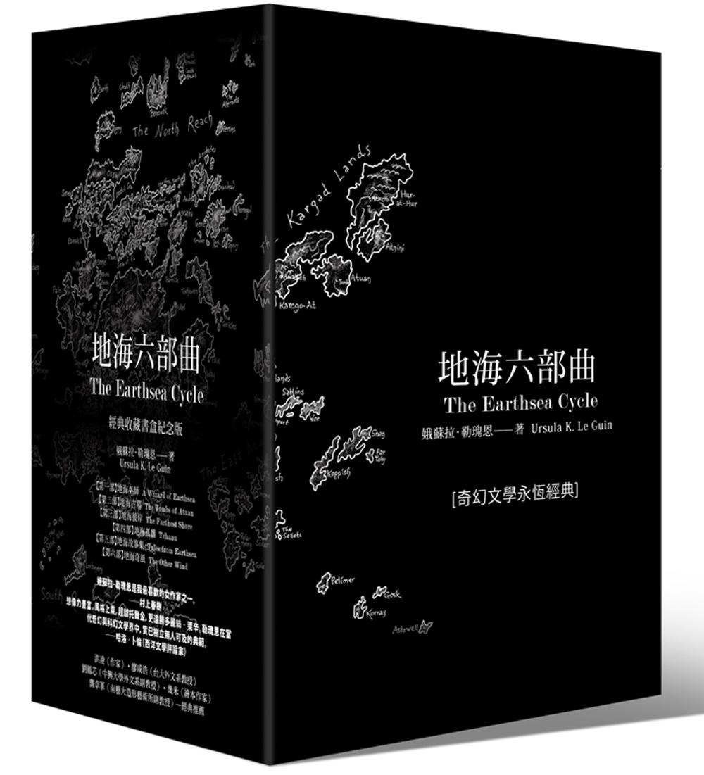 地海六部曲套書 經典收藏書盒紀念版