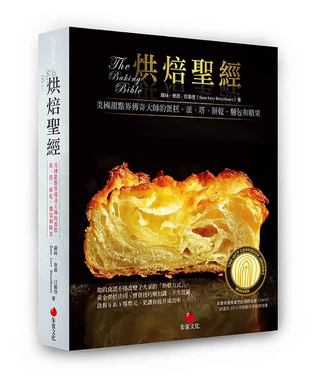 烘焙聖經:美國甜點界傳奇大師的蛋糕、派、塔、餅乾、麵包和糖果