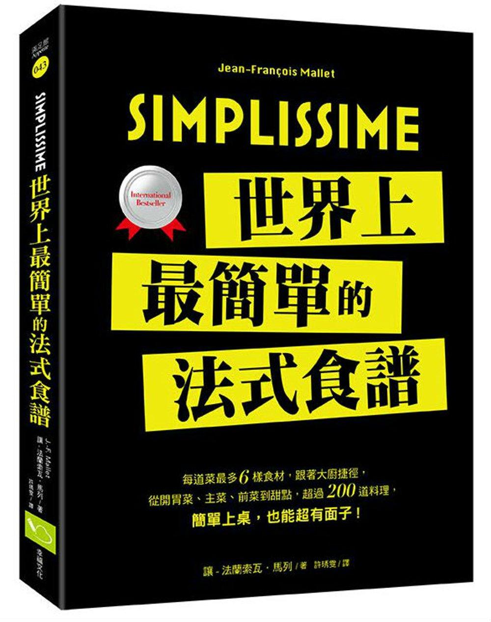Simplissime:世界上最簡單的法式食譜
