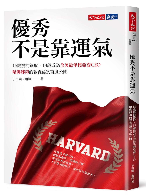 優秀不是靠運氣:16歲提前錄取,18歲成為全美最年輕亞裔CEO,哈佛姊弟的教養祕笈首度公開
