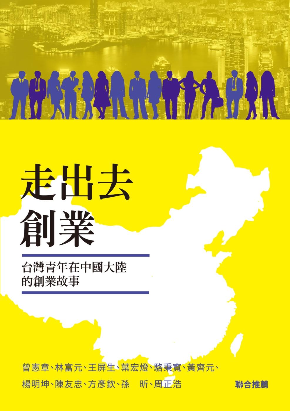 《走出去創業:臺灣青年在中國大陸的創業故事》 商品條碼,ISBN:9789869337205