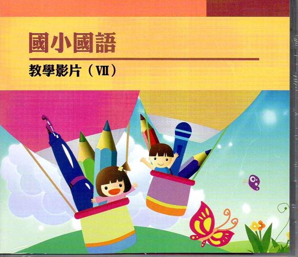 國小國語文教學影片 VII (DVD)